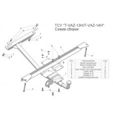 Фаркопы для ВАЗ 21099 и его модификации Артикул T-VAZ-14Н (шар тип Н)