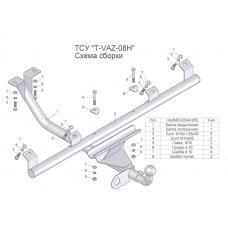 Фаркопы для ВАЗ 2123 (Шевроле-Нива) Артикул T-VAZ- 08Н