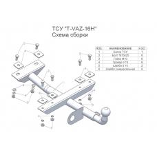 Фаркопы для ВАЗ 1111 (ОКА)