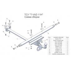 Фаркопы для ВАЗ 2105 и 2107 и их модификации Артикул T-VAZ-11Н (шар тип Н)