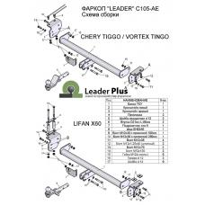 Фаркопы ТСУ для CHERY TIGGO (T11), (FL) 2005-... / ТАГАЗ VORTEX TINGO(FL) 2008-... / LIFAN X60 2011-...