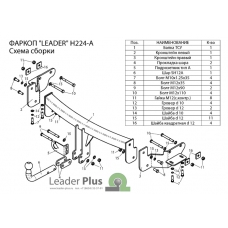 ТСУ для HYUNDAI SANTA FE (DM) 2012-2018(дизель) (GR SF 2014-2018)/ KIA SORENTO 4 (XM FL) 2012-2015
