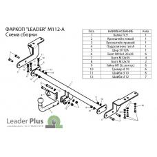 ТСУ для MITSUBISHI LANCER (X) (GA) (седан) 2007-2012