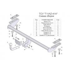 ТСУ для LADA VESTA (седан, универсал)