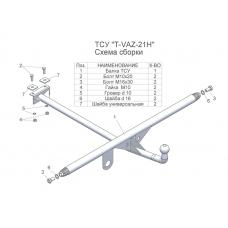 Фаркопы ТСУ для 2104