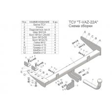 Фаркопы ТСУ (со съемным шаром) для 1117, 1118, 2194, 2190, 2191 Гранта, DATSUN ON-DO (2004-... / 2016-....)