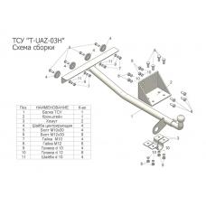 Фаркопы ТСУ для 3163