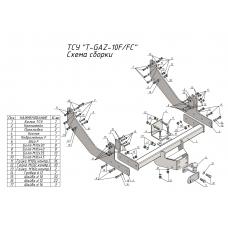 Фаркопы ТСУ (со съемным шаром) для ГАЗель NEXT 2013 - …. г. в. (бортовая, удлиненная база)