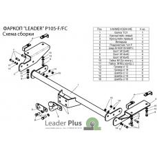 ТСУ для PEUGEOT BOXER 3 (L4) (250) 2006-... / CITROEN JUMPER (L4) 2006-./FIAT DUCATO III L4 2006