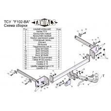 Фаркопы ТСУ для FORD FOCUS 2, 3 (DB3) / (DYB) (седан) 2004 - 2011 / 2010 - … (С БЫСТРОСЪЕМНЫМ ШАРОМ)