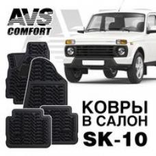 КОВРЫ В САЛОН 3D CHEVROLET NIVA (2002- )AVS SK-11(4 ПРЕДМ.)