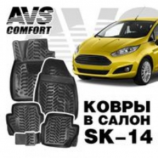 КОВРЫ В САЛОН 3D FORD FIESTA (2014-)AVS SK-14(4 ПРЕДМ.)